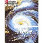 地球科学 (5美国小学主流科学教材)/科学启蒙 正版 丹尼尔,万学,姜允珍 9787533886073