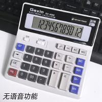 高新龙 财务会计办公理财大号计算机 双电源大屏幕电脑按键计算器