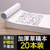 20本装 学生考试18页大号演算本护眼白纸涂鸦本 玛丽16K上翻草稿本