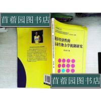 【旧书二手书9成新】中国体育博士文丛:跑步经济性的运动生物力学机制研究 /任占兵9787564415