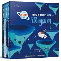 刘慈欣少儿科幻系列全套4册误闯虫洞/黑洞制造者/星际大战/萨卡星人给孩子的科幻绘本故事书媲美流浪地球畅销儿童书籍小学生