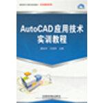 (教材)AutoCAD应用技术实训教程