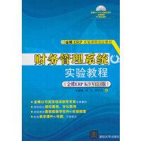财务管理系统实验教程(金蝶ERP K/3 V12.1版)