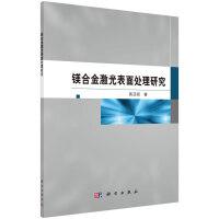 镁合金激光表面处理研究