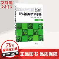 新编肥料使用技术手册(第2版) 王迪轩,何永梅,李建国 主编