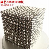 巴克球魔力磁力球5MM216颗减压磁铁球5MM100颗珠益智减压玩具