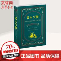 老人与海(中英对照全译本) 世界图书出版公司