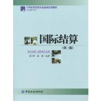 【旧书二手书8成新包邮】国际结算(第三版) 苏宗祥 中国金融出版社 9787504953711