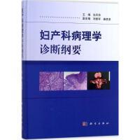 妇产科病理学诊断纲要 科学出版社