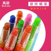 真彩24色旋转式蜡笔OP-2065-24油画棒幼儿童美术绘画涂鸦笔上色笔