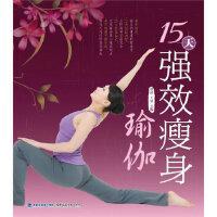 【新书店正版】15天强效瘦身瑜伽 张斌,姜庆 福建科技出版社