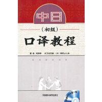 中日口译教程(初级)(配MP3光盘)