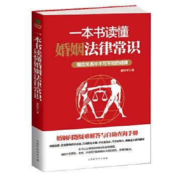 一本书读懂婚姻法律常识(pdf+txt+epub+azw3+mobi电子书在线阅读下载)