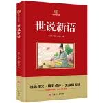 世说新语 新课标必读 国学经典系列 注释译文无障碍阅读