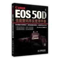 【按需印刷】-EOS 50D佳能数码单反使用手册