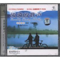 梦之旅演唱组合-流淌的歌声VOL.8(双碟装)CD( 货号:2000013040794)