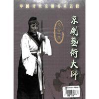 京剧艺术大师-李金泉(珍藏版)CD( 货号:200002023167311)