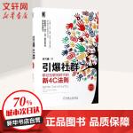 引爆社群(第2版) 机械工业出版社