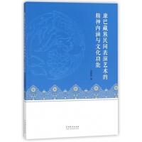 康巴藏族民间表演艺术的精神内涵与文化功能