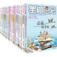 笑猫日记全套20册 杨红樱 第一季第二季全集1-20册 系列书正版图书 含绿狗山庄\小白的选择\球球老老鼠第一季 小学