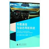 车载通信与动态导航系统 祁晖 等 国防工业出版社