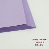 跳跳猪 a4彩色打印用纸纯色卡纸80g单色复印纸手工折纸彩纸礼物