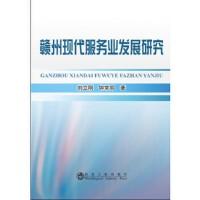 赣州现代服务业发展研究 9787502467999 冶金工业出版社 刘立刚,钟常明 著