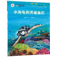 """""""大白鲸计划""""保冬妮绘本海洋馆・第一季:小海龟的勇敢旅程(平装)"""