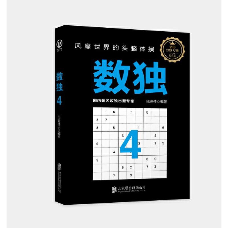 数独4:风靡世界的头脑体操,越玩越聪明! 数独赛事编制委员,前版丛书销售200万册,纪念版全新出版