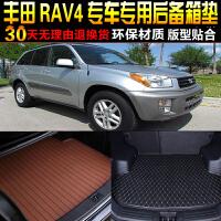 00/01/02/03/04/05款第二代丰田RAV4专用尾箱后备箱垫脚垫配件