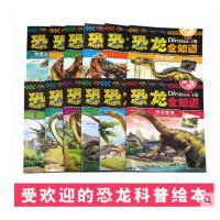 恐龙全知道全12册注音版 恐龙书籍3-6岁 图书 儿童书恐龙世界大百科 恐龙百科全书 儿童版 带拼音书幼儿科普书籍恐龙