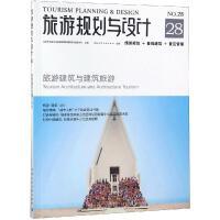 旅游规划与设计:旅游建筑与建筑旅游 中国建筑工业出版社