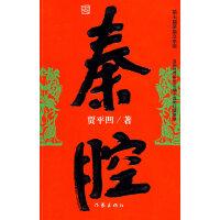 正版-H-秦腔 贾平凹 9787506332170 作家出版社