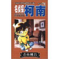 【驰创图书】名侦探柯南 74 (日)青山刚昌 著 高波 译 卡通漫画 少儿 长春出版社【正版书籍】