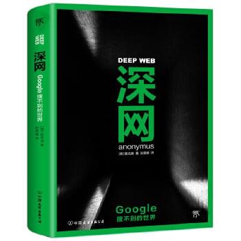 Deep Web - Google 搜不到的世界