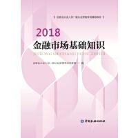 证券从业资格考试教材2018 金融市场基础知识 2018版官方教材