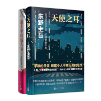 东野圭吾作品:天使之耳+第十年的情人节(套装共2册)(精装)