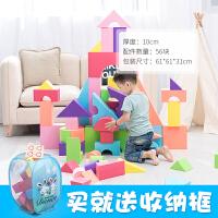 儿童EVA泡沫积木大号海绵软体积木幼儿园1-3-6岁大块拼搭玩具