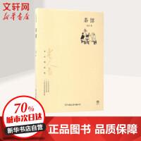 茶馆 中国友谊出版社