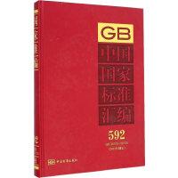 中国国家标准汇编 592 GB 30105~30125(2013年制定) 9787506676731 中国标准出版社 中