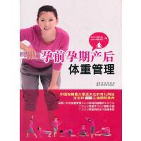 【正版包邮】孕前孕期产后体重管理 刘玉本,滕桂珍 主编 吉林科学技术出版社 9787538453300