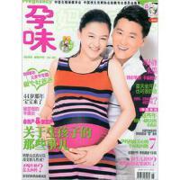 妈妈宝宝---孕味杂志(2012年7月刊)