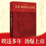 """山雨欲来:""""文革""""前夜的毛泽东"""