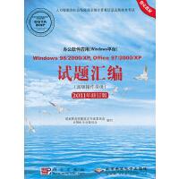 试题汇编2011年修订版(高级操作员)(配1CD光盘)(办公软件应用Windows平台)