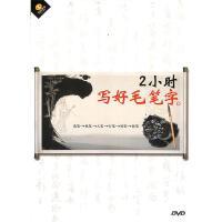 2小时写好毛笔字DVD( 货号:10131000720)