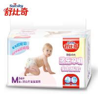 舒比奇初生时代薄乐双吸纸尿片 超薄透气婴儿尿片 M码56片