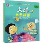 大猫自然拼读五级1 外语教学与研究出版社