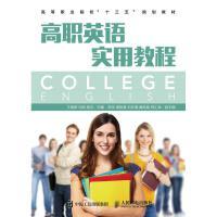 高职英语实用教程/王海燕 刘民 杨芳 王海燕 刘民 杨芳