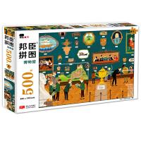 邦臣小红花拼图书成人亲子互动游戏书6岁以上500片益智拼图书博物馆立体阶梯拼图书6-12岁儿童手工制作书趣味小手工玩具