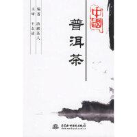中国普洱茶 滇濮茶人 水利水电出版社